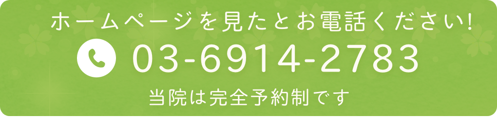 03-6914-2783